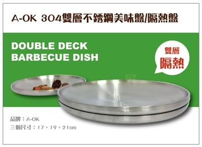 A-OK 304不鏽鋼美味盤、隔熱盤 17 cm (4.3折)
