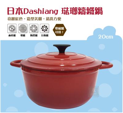 Dashiang 高級圓形琺瑯鑄鐵鍋 20cm (5.4折)