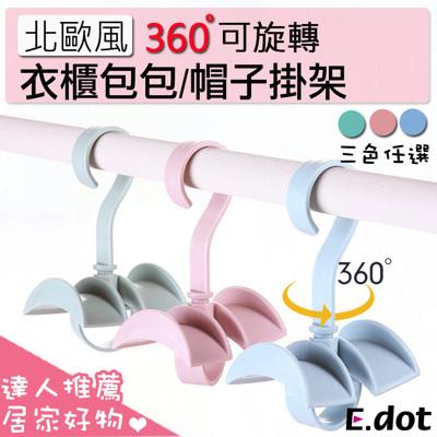 【E.dot】北歐風360度旋轉衣櫃包包帽子掛架 (2.4折)