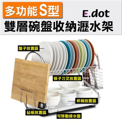 【E.dot】多功能S型雙層碗盤收納瀝水架 (4折)