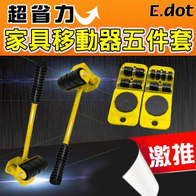 【E.dot】超省力家具移動器5件套 (6.6折)