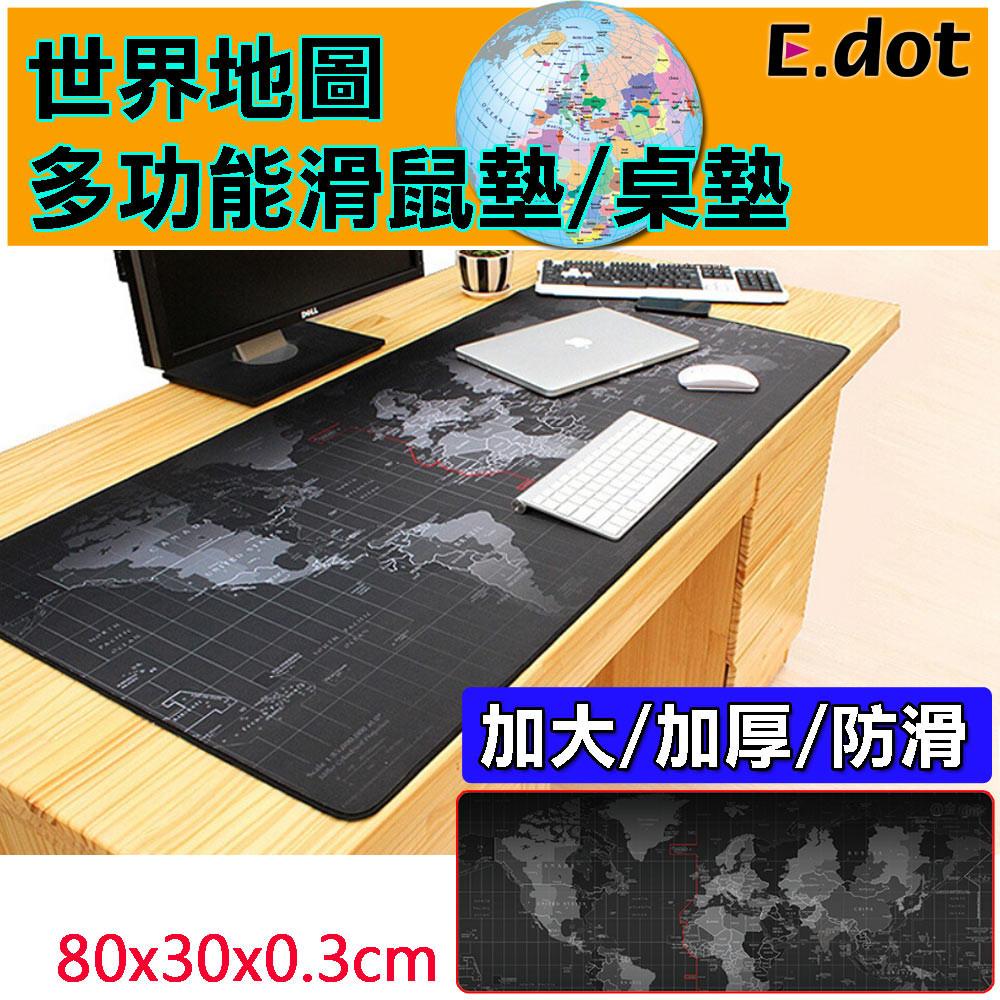 e.dot加大加厚防滑世界地圖多功能滑鼠桌墊(80x30cm)