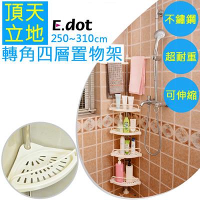 【E.dot】頂天立地多功能耐重不鏽鋼轉角四層伸縮置物架 (5.7折)