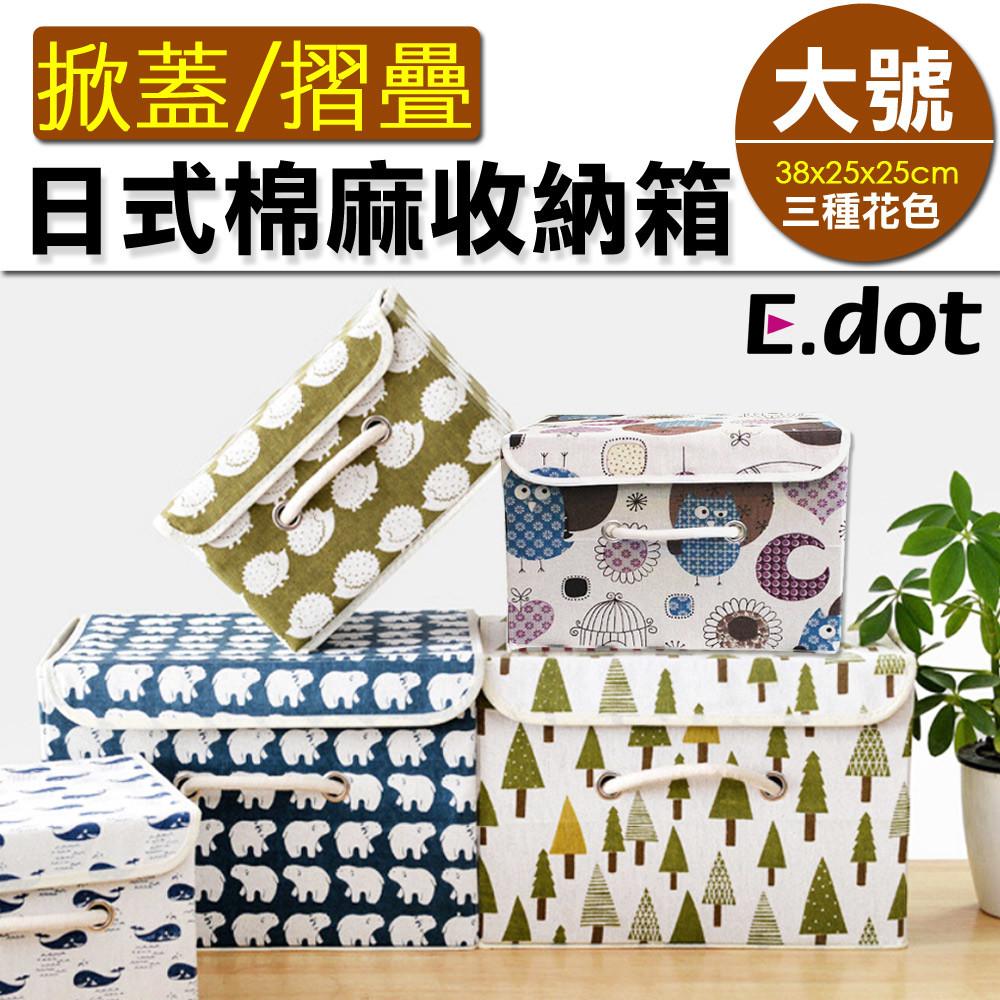 e.dot日式棉麻印花可掀蓋摺疊收納箱(大)