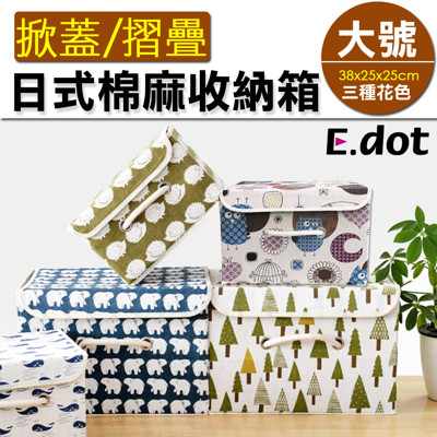 【E.dot】日式棉麻印花可掀蓋摺疊收納箱(大) (3.3折)