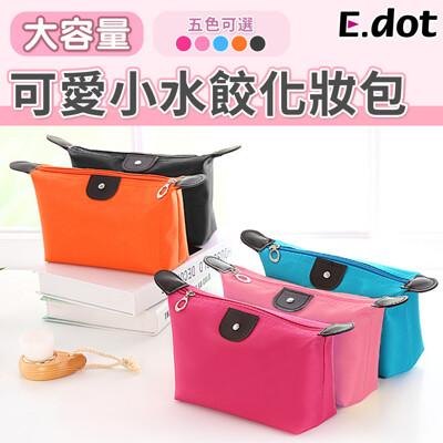 e.dot防水收納化妝包水餃包 (3.7折)