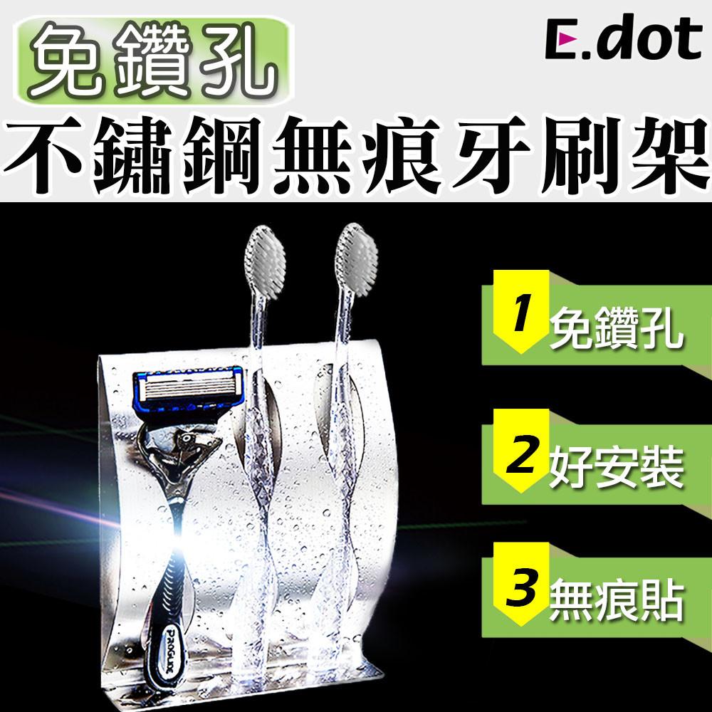 e.dot免鑽洞不鏽鋼無痕牙刷架
