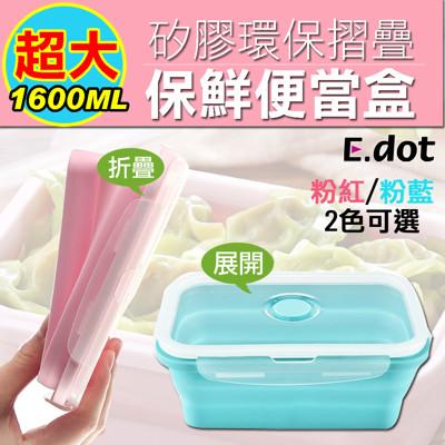 【E.dot】超大1600ML環保矽膠折疊收納保鮮便當盒 (5折)
