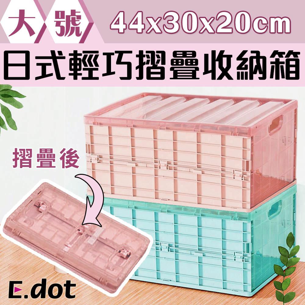 e.dot日式輕巧摺疊萬用收納箱-大號