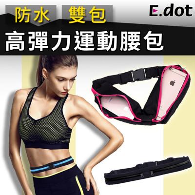 e.dot防水高彈力雙口袋運動腰包 (2.7折)