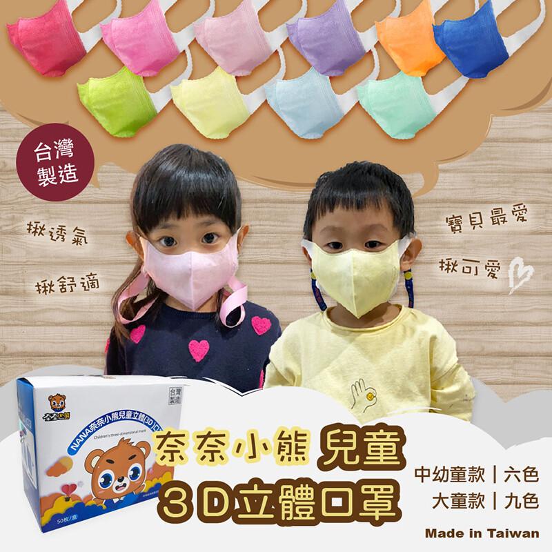 奈奈小熊兒童3d立體口罩 台灣製 非醫療口罩(50枚/盒)