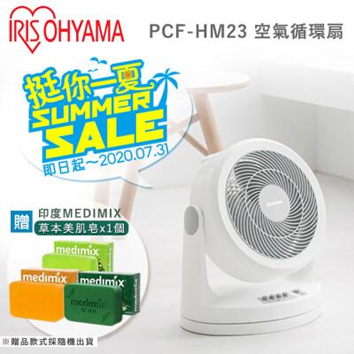 贈印度美肌皂  iris pcf-hm23w 擺動式定時循環扇 電風扇 電扇 公司貨 (7.8折)
