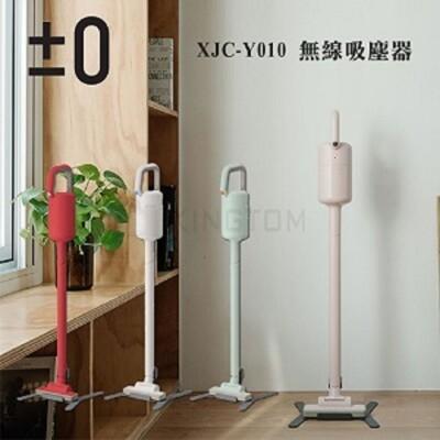 【贈濾網】±0 正負零 XJC-Y010無線吸塵器 公司貨 (8.3折)