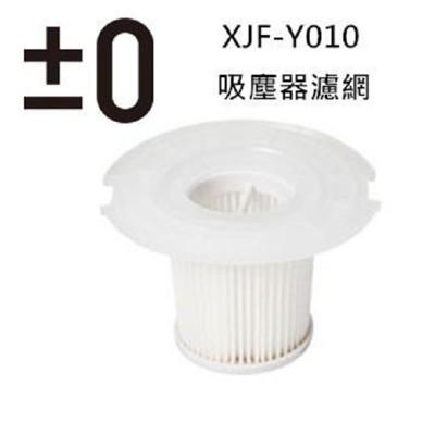 正負零 ±0 XJF-Y010 吸塵器 濾網 適用 XJC-Y010 (7.6折)