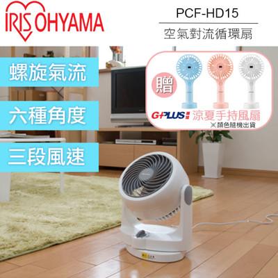 【超值組合】日本 IRIS 空氣循環扇 PCF-HD15W+GPLUS BF-A001 手持風扇 (7.3折)