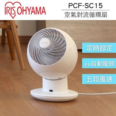 涼夏季促銷 iris pcf-sc15 循環扇 電風扇 電扇 靜音 節能 公司貨 (8.5折)