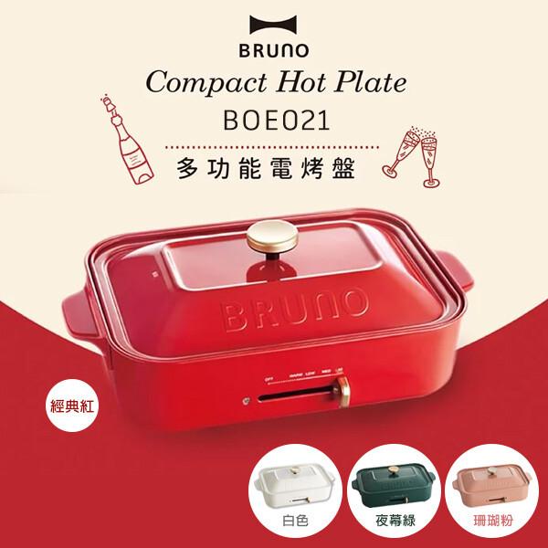 日本 bruno boe021 多功能電烤盤 公司貨
