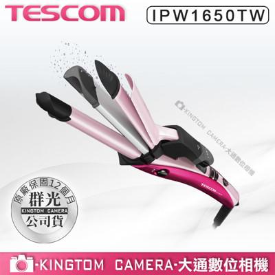 TESCOM IPW1650 IPW1650TW 直捲波 三用燙髮棒 負離子 電捲棒 離子夾 公司貨 (7.7折)