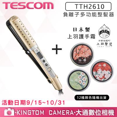送上羽護手霜 TESCOM TTH2610TW TTH2610 負離子 國際電壓 公司貨 (7.1折)