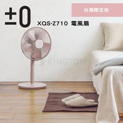 【台灣限定粉色】日本 正負零±0 Z710 生活電風扇 XQS-Z710 電風扇 立扇 節能 12吋 (8.7折)