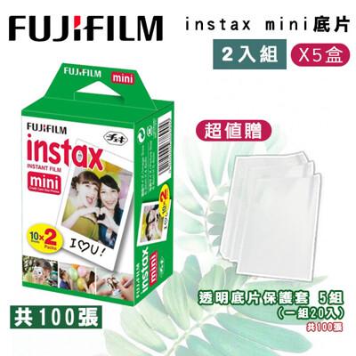 【贈底片透明套100張】 FUJIFILM Instax Mini 空白底片五盒2入組~恆昶公司貨 (7.4折)