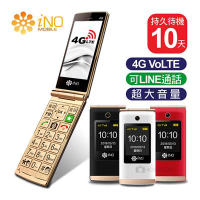 iNO CP300 超值 4G 大按鍵 老人機 銀髮族專用 折疊機 公司貨 (7.7折)