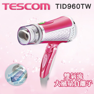 【限時促銷】TESCOM TID960 TID960TW負離子吹風機 雙氣流風罩 公司貨 保固一年 (5折)
