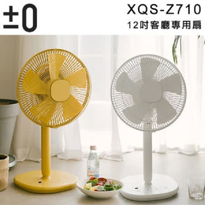 {限時促銷}日本 正負零±0 Z710 生活電風扇 XQS-Z710 電風扇 立扇 節能 12吋 (8.7折)