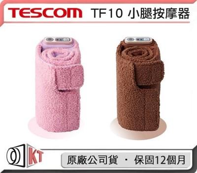 【買一送一】TF10 小腿按摩器 咖啡色 TESCOM 公司貨 保固12個月 (5折)