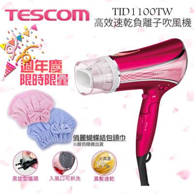 【獨家贈蝴蝶結包頭巾】 TESCOM TID1100TW 高效速乾負離子吹風機 公司貨 (7.2折)