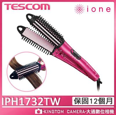 TESCOM IPH 1732TW 負離子直/捲 2 用造型整髮梳 直髮器 離子夾 捲髮器 公司貨 (6.7折)