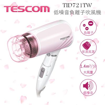 TESCOM TID721 TID721TW 低噪音負離子吹風機 亮麗粉 公司貨 保固12個月 (6.2折)