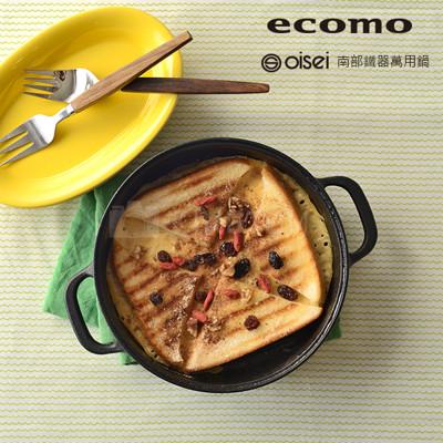 日本 ecomo cotto cotto x oisei 南部鐵器萬用鐵鍋 (7.5折)