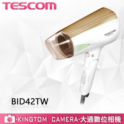 TESCOM BID42TW 雙電壓大風量負離子吹風機 國際電壓 BID42 羽量級 公司貨 (7.5折)