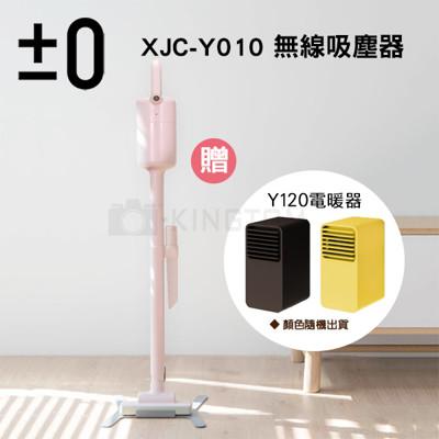 【送Y120電暖器】 ±0 正負零 XJC-Y010 吸塵器  旋風 輕量 無線 充電式 公司貨 (8.8折)