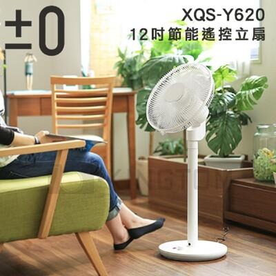 【限時促銷】±0 正負零 電風扇 XQS-Y620 DC直流 12吋 公司貨 (9折)