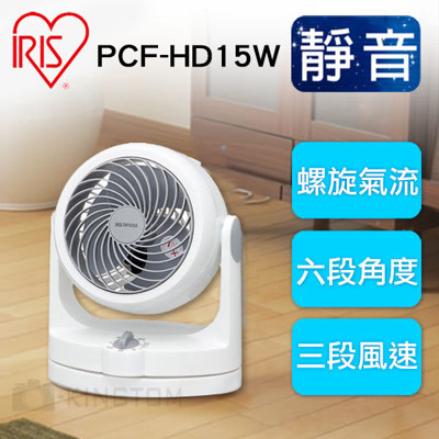 iris 空氣循環扇 hd15 pcf-hd15w 空氣對流循環扇 群光公司貨 保固一年 (6.7折)