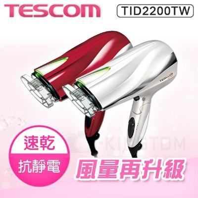 【獨家贈蝴蝶結包頭巾】 TESCOM TID2200 TID2200TW 防靜電負離子吹風機 公司貨 (6折)