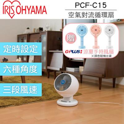 【超值組合】日本 IRIS 空氣循環扇 PCF-C15 +GPLUS BF-A001 童夢手持風扇 (7.9折)