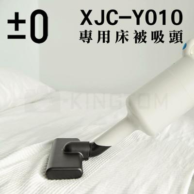 正負零 ±0 XJA-B040 棉被床褥吸頭 適用 XJC-Y010 (7.9折)
