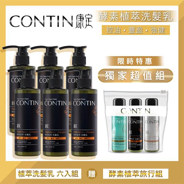 周年慶6瓶優惠組contin 康定 酵素植萃洗髮乳 300ml/瓶 洗髮精-贈旅行3入組60ml