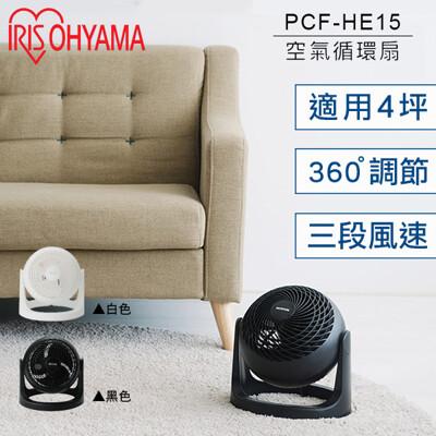 日本 IRIS 空氣循環扇 PCF-HE15 空氣循環扇 群光公司貨 保固一年 (5.4折)