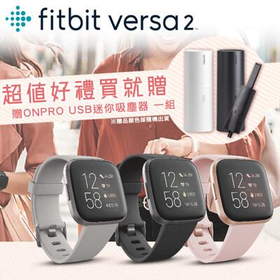 超值組【贈ONPRO 吸塵器】   FITBIT VERSA 2 智能運動手錶 防水 群光公司貨 (7.8折)