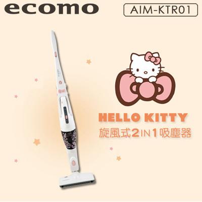 ECOMO HELLO KITTY 2in1旋風吸塵器 (AIM-KTSO1)原廠公司貨 保固一年 (4折)