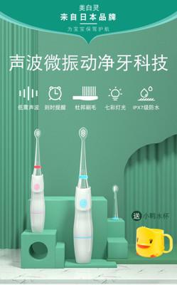 電動牙刷 電動發光牙刷3-6-12歲小孩兒童