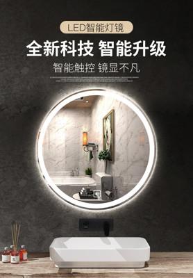 北歐洗手衛生間壁掛LED發光燈鏡圓形帶燈廁所鏡子智能防霧浴室鏡MBS (5折)
