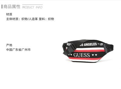 腰包 GUESS2020春男式拼接字母LOGO腰包-HM6665POL92 (5折)