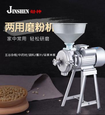 商用打粉機超細研磨家用小型粉碎機五谷雜糧飼料干磨玉米磨粉機 (5折)
