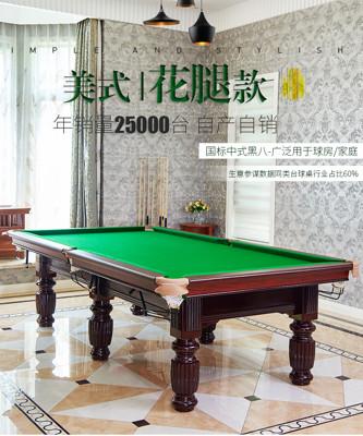 球臺 tb騰勃臺球桌標準成人家用美式落袋中式黑八乒乓桌二合一桌球臺免運 (5折)