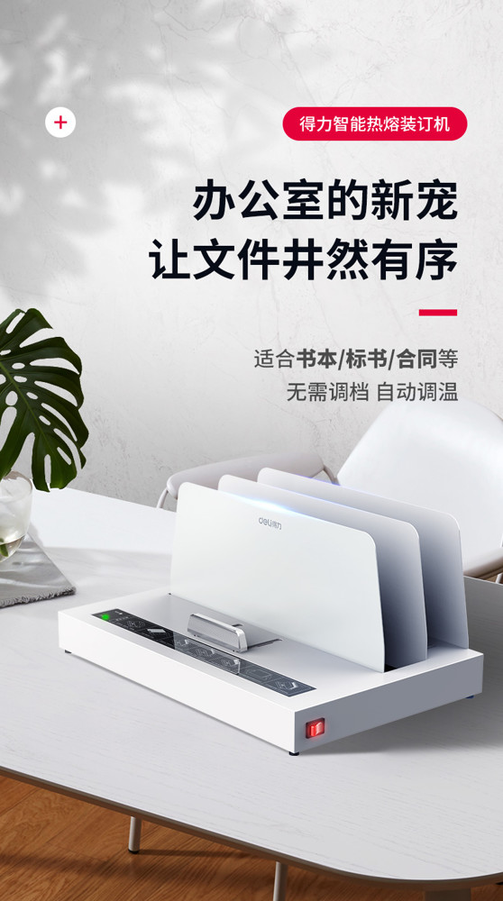 得力3882全自動熱熔裝訂機無線膠裝機書籍a4文件標書合同封套憑證照片熱熔學生作業